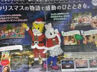 しまじろうクリスマスコンサート(松浦) - 柚の森の仲間たち