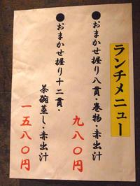 インドマグロ、天然ヒラメ、金目鯛など贅沢な12貫にぎりに舌鼓!〔寿司処 おか村/寿司/JR新福島〕 - 食マニア Yの書斎