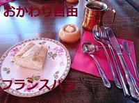 フレンチrestaurant - まったりゆっくり過ごす日々