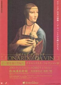 チャルトリスキ・コレクション展 - Art Museum Flyer Collection