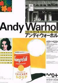 アンディ・ウォーホル 1956-86:時代の壁 MIRROR OF HIS TIME - AMFC : Art Museum Flyer Collection