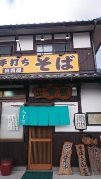 出雲そば『出雲屋』(西条) - Tea's  room  あっと Japan