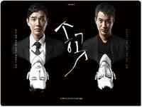 錐(キリ)-明日への光- - 韓国俳優DATABASE