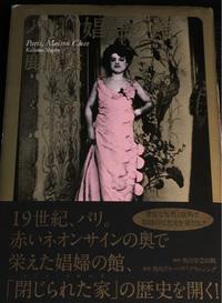 パリの夜の闇〜鹿島茂さんの『パリ、娼婦の館』 - -