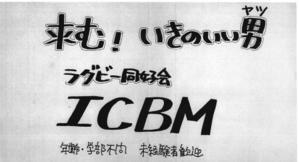 中大ICBM(ICBMの意味) - 中大ICBM    中央大学ラグビー愛好会ICBM初代OB会のブログ