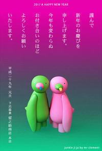 2017年賀状 - 下呂温泉 留之助商店 店主のブログ