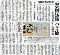 北海道新聞に豊平区民センターパネル展の記事が掲載されました - 捏造 日本軍「慰安婦」問題の解決をめざす北海道の会