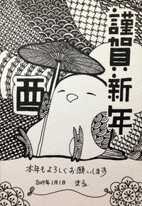 新年のごあいさつ - 明石・神戸・宝塚のカルトナージュ&タッセル教室 アトリエ・ペルシュ