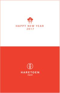 今年もよろしくお願いいたします。 - 『HARETOEN』ハレトエンの日々。