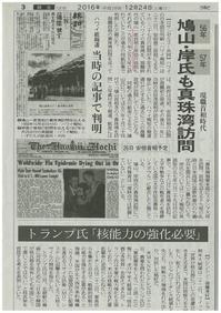 憲法便り#1889:年頭20話(その1)安倍首相の真珠湾訪問は、現職の首相としては4番目・・・歴史的快挙を演出する嘘を、実証的にあばく! - 岩田行雄の憲法便り・日刊憲法新聞