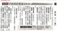朗読劇第三章3.11後③メルトダウン /それゆけ安全マン!?11  東京新聞 - 瀬戸の風