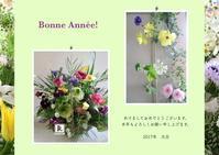 2017年あけましておめでとうございます - Bouquets_ryoko