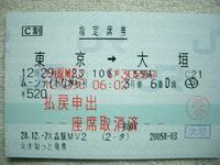 払戻申出-座席取消済 - Joh3の気まぐれ鉄道日記