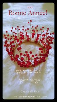 福岡フラワーアレンジメント教室・明けましておめでとうございます🎵 - 福岡パリスタイルフラワーアレンジメント教室 Chez le dill fleur   シェ・ル・ディル・フルール