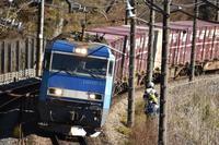 ハイカラさんが通る中央線 - 貨物置き場~DD51追走日記
