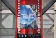 【映画】MERU(メルー)を観てきた! - やぁやぁ。