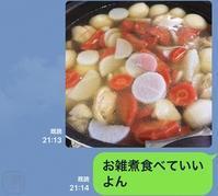 スタンプミス。 - 続・関西風味おべでれや!