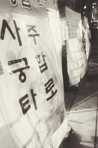 ネンマツソウル#10 ヌリンマウルマッコリ醸造所(旅行お出かけ部門) - Good Morning, Gorgeous.