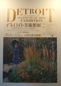 デトロイト美術館展と東京散歩 - 秋田犬「大和と飛鳥丸」の日々Ⅱ