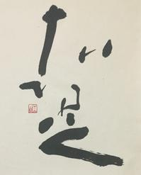 小寒     「足」 - 筆文字・商業書道・今日の一文字・書画作品<札幌描き屋工山>