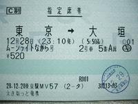 年末のムーンライトながら号 - Joh3の気まぐれ鉄道日記