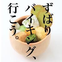 ずばりバイキング、行こう。 - 【飴屋通信】 京都の飴工房「岩井製菓」のブログ