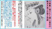 190間人皇后の愛と悲劇(2) - 地図を楽しむ・古代史の謎