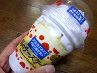 パフェデザート 苺のチーズケーキ@赤城乳業 - 岐阜うまうま日記(旧:池袋うまうま日記。)