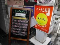 (東京・池袋)フォーベト - 松下ルミコと見る景色