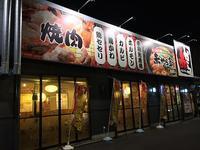 町田市小山町:「赤から」に行った♪鍋と焼肉のお店。予想より良かった♪ - CHOKOBALLCAFE
