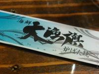 函館の夜(おいしいもの編)大漁旗 - くまくまどんどこ