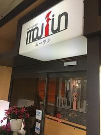 新潟市上古町・「ムーラン」ナポリタン - ビバ自営業2