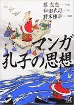 『マンガ 孔子の思想』(本) - 竹林軒出張所