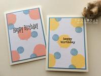 2016年ラストに送った誕生日カード - てのひら書びより