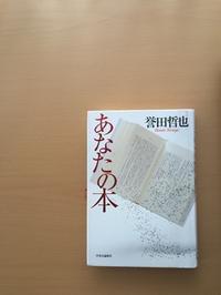 『あなたの本』と『慟哭の家』読んだ。 - 新生・gogoワテは行く!
