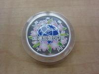 香川県高松市で国連加盟50年の記念貨幣の買取なら大吉高松店 - 大吉高松店-店長ブログ