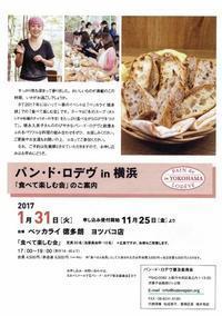 パン・ド・ロデヴを食べて楽しむ会in横浜 - パン・ド・ロデヴ会員投稿コーナー