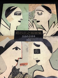 『細谷正之版画集』〜ささめやゆきさんの素敵な版画 - -