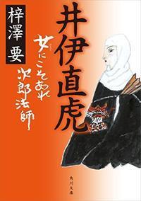 梓澤要作「井伊直虎女にこそあれ次郎法師」を読みました。 - rodolfoの決戦=血栓な日々