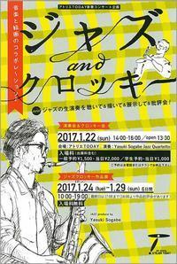 ジャズクロッキー作品展開催のお知らせ - 大阪の絵画教室 アトリエTODAY