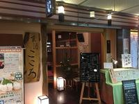 川西能勢口の居酒屋「食酒こころ」 - C級呑兵衛の絶好調な千鳥足