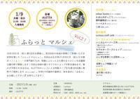 【1/9】ふらっとマルシェ Vol.2、開催! - curiousからのおしらせ