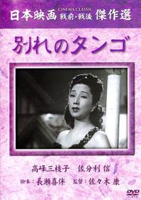 「別れのタンゴ」Farewell Tango  (1949) - なかざわひでゆき の毎日が映画三昧