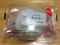 セブン「もちとろ苺みるく」・ヤマザキ「雪苺娘」を食べた♪ - CHOKOBALLCAFE