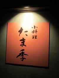 2017年新規初訪問!『小料理たま季』四国の酒と旨い肴を味わえる酒場!(広島大須賀町) - タカシの流浪記