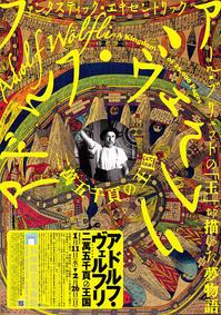 1月11日から兵庫・神戸の兵庫県立美術館で展覧会『アドルフ・ヴェルフリ二萬五千頁の王国』開催 - 星公二のアート・イベントブログ