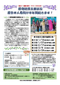 原発賠償京都訴訟の傍聴に来てください! - 原発賠償訴訟・京都原告団を支援する会