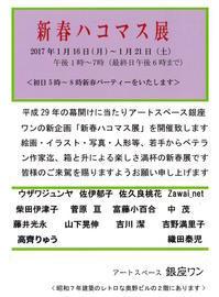 【展覧会】1/16~1/21新春ハコマス展 - junya.blog(猫×犬)リアリズム絵画