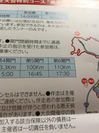 勇者の道とは - いつの日か村岡ダブルフル100kmでサブ10目指す勇者の記録