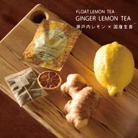 FLTジンジャーレモンティー / 光浦醸造 - bambooforest blog